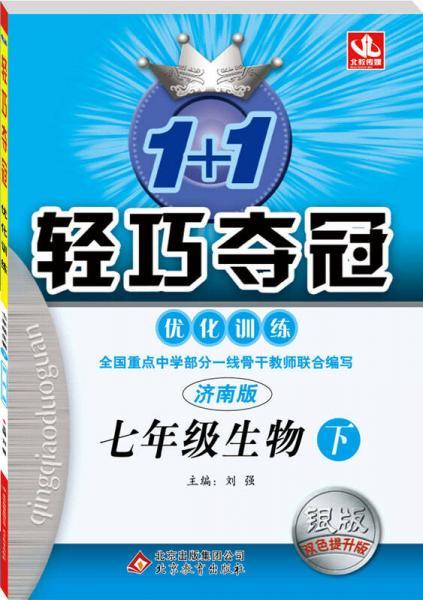 2015春 1+1轻巧夺冠 优化训练:七年级生物下(济南版 银版双色提升版)