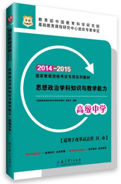 华图·2014-2015国家教师资格考试专用系列教材·思想政治学科知识与教学能力(高级中学)