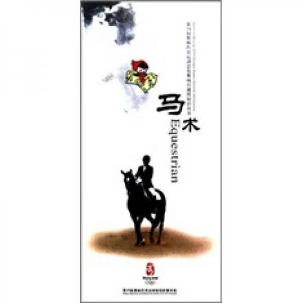 第29届奥林匹克运动会竞赛项目通用知识丛书.马术.Equestrian