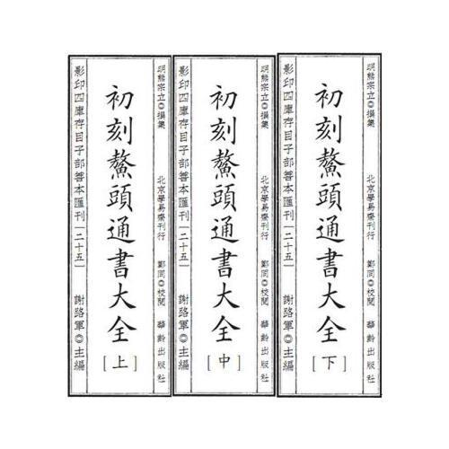 影印四库存目子部善本汇刊25 鳌头通书大全