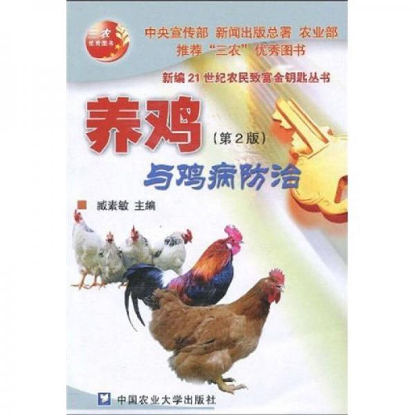 养鸡与鸡病防治(第2版)
