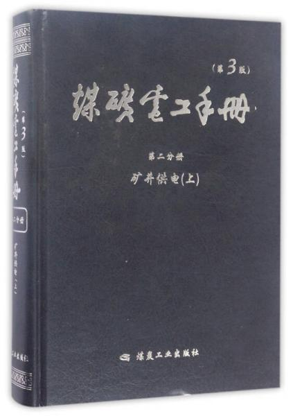 煤矿电工手册(第2分册 矿井供电 上 第3版)