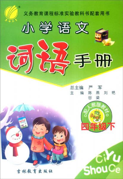 春雨 2016年春 小学语文词语手册:四年级下(配人教版教材)