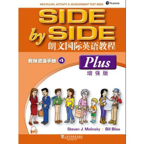 朗文国际英语教程(增强版)教师资源手册 第2册