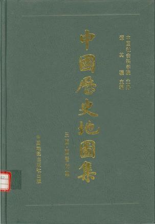 中国汗青地图集 第三册