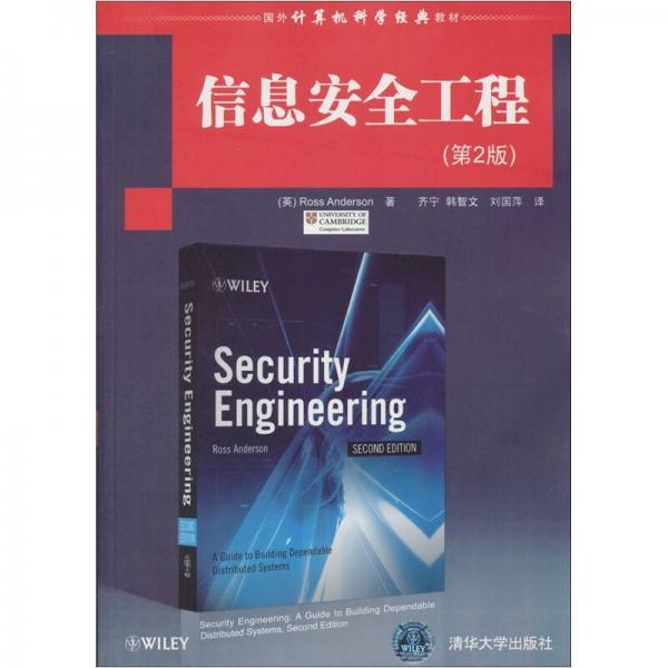 国外计算机科学经典教材:信息安全工程(第2版)