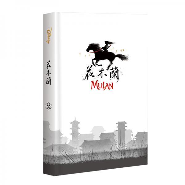 2021花木兰中国风珍藏笔记本