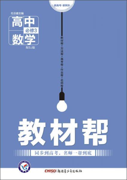 天星教育/2016 教材帮 必修3 数学 SJ (苏教)