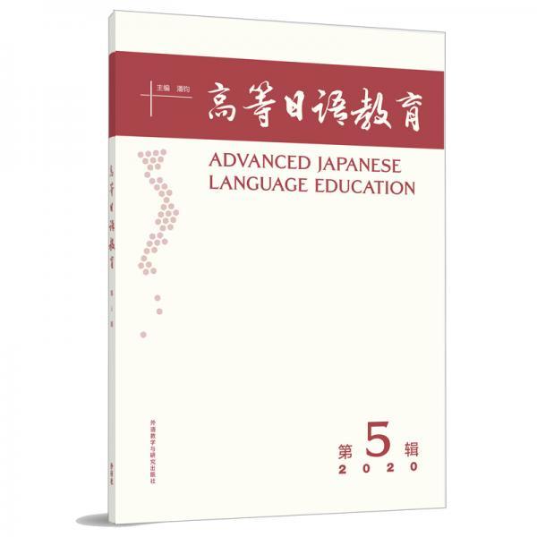 高等日语教育(第5辑)