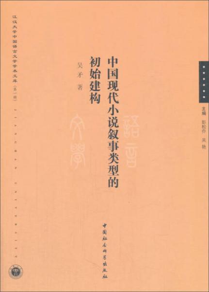 中国现代小说叙事类型的初始建构/江汉大学中国语言文学学术文库