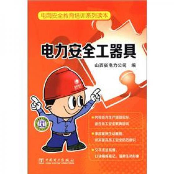 电网安全教育培训系列读本:电力安全工器具