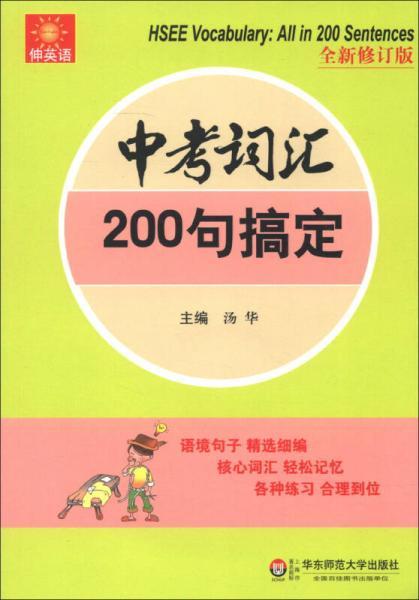 伸英语丛书:中考词汇200句搞定(全新修订版)
