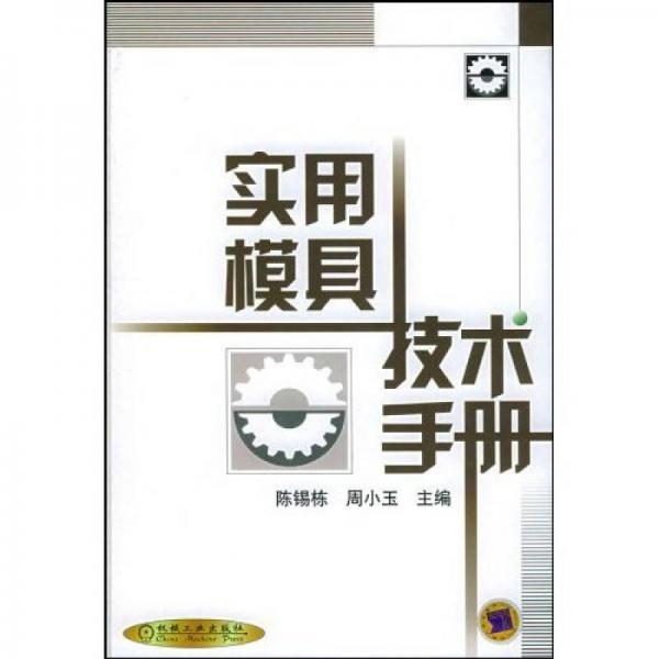 实用模具技术手册