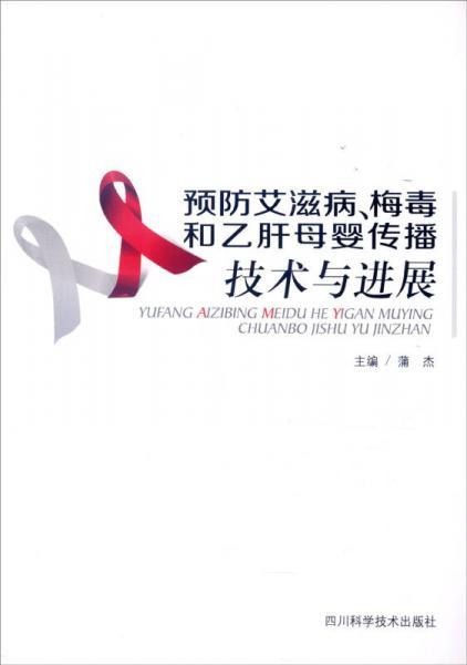 预防艾滋病、梅毒和乙肝母婴传播技术与新进展