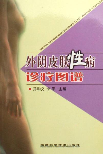 外阴皮肤性病诊疗图谱
