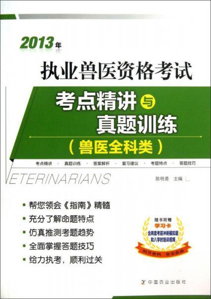 2013年执业兽医资格考试:考点精讲与真题训练(兽医全科类)