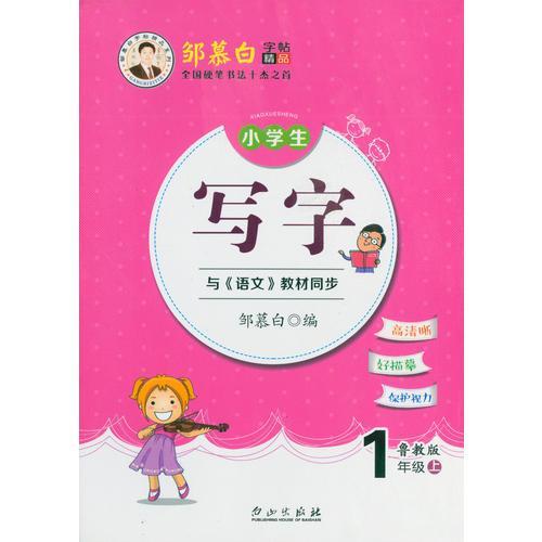 16秋邹慕白字帖 小学生写字-鲁教版1年级(上)