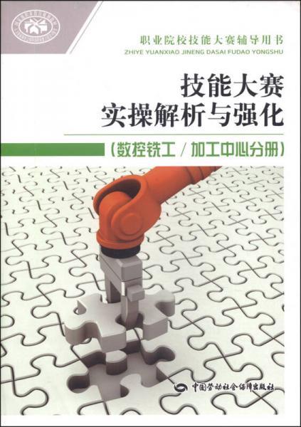 职业院校技能大赛辅导用书:技能大赛实操解析与强化(数控铣工/加工中心分册)