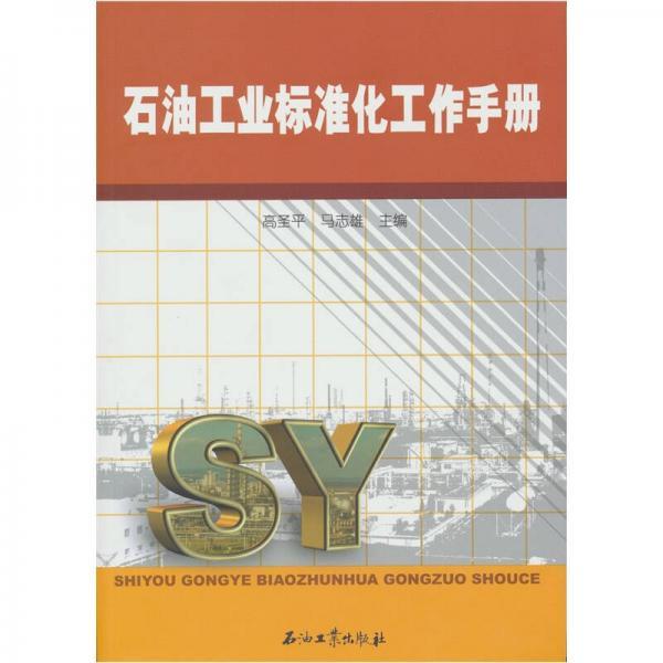 石油工业标准化工作手册