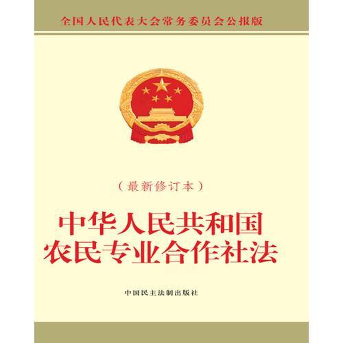 中华人民共和国农民专业合作社法(最新修订本)
