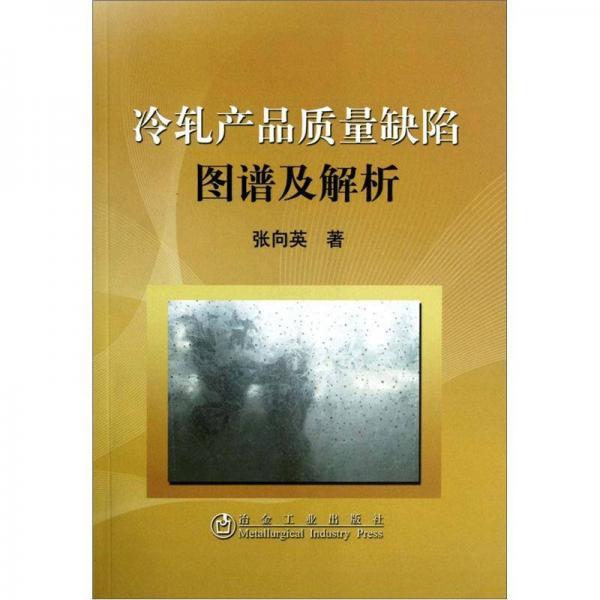 冷轧产品质量缺陷图谱及解析