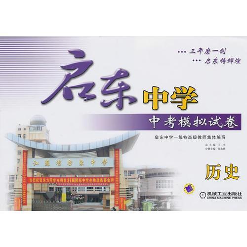 历史:启东中学中考模拟试卷