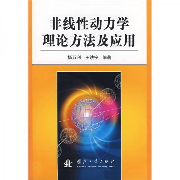 非线性动力学理论方法及应用