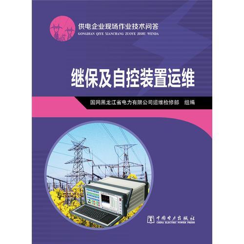 供电企业现场作业技术问答 继保及自控装置运维