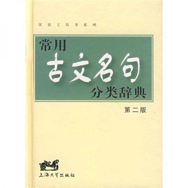 汉语工具书系列:常用古文名句分类辞典(第2版)