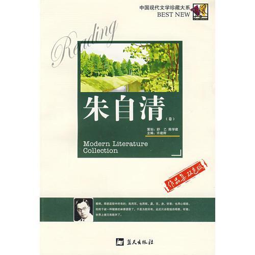 中国现代文学珍藏大系:朱自清卷