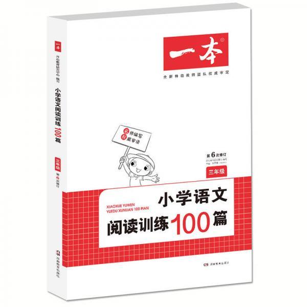 开心一本 小学语文阅读训练100篇三年级