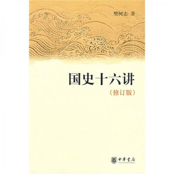 国史十六讲(修订版)