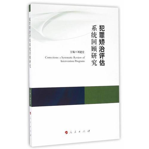 康拜尔合作组织刑事司法研究报告系列:犯罪矫治评估系统回顾研究