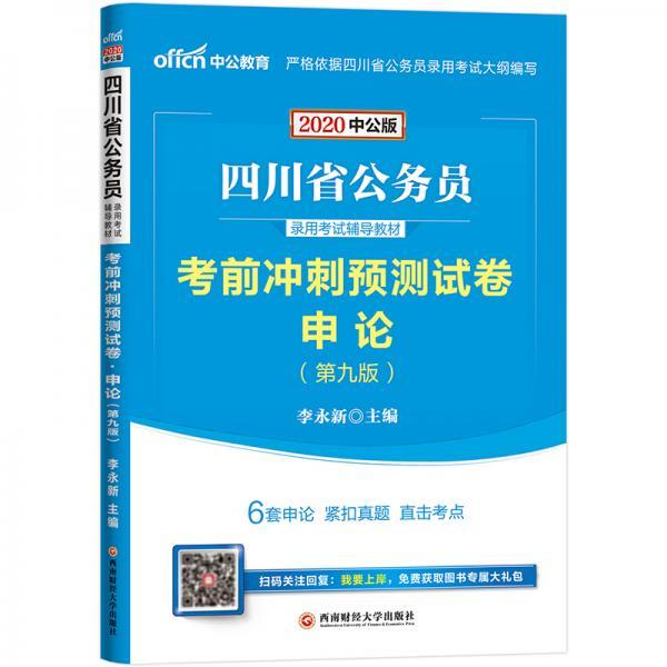 中公教育2020四川省公务员录用考试教材:考前冲刺预测试卷申论