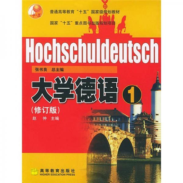 普通高等教育十五国家级规划教材:大学德语1(修订版)