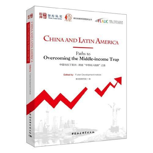 """中国与拉丁美洲-(:跨越""""中等收入陷阱""""之路)"""