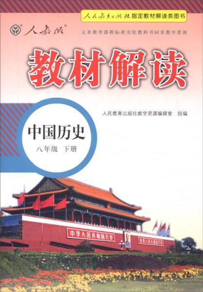 2016年义务教育课程标准实验教科书同步教学资源 教材解读:中国历史(八年级下册 人教版)