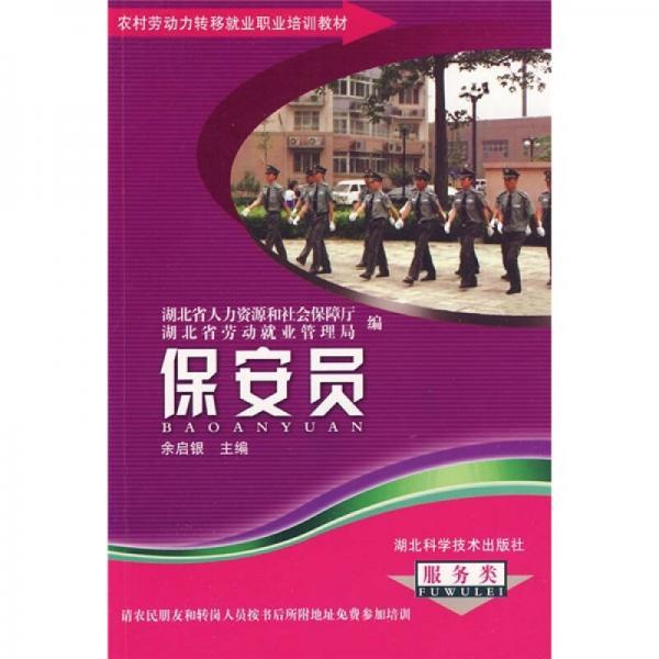 农村劳动力转移就业职业培训教材丛书:保安员