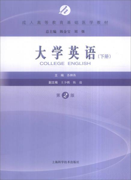 大学英语(下册 第2版)