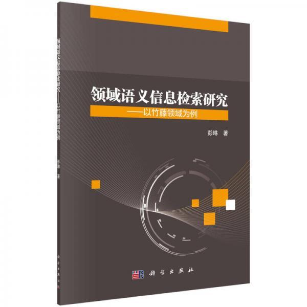 领域语义信息检索研究——以竹藤领域为例