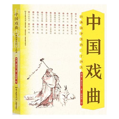 中国 ? 廿四 ? 中国戏曲:经典故事里的二十四美