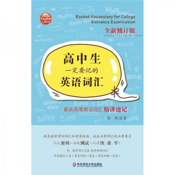 大夏英语·高中生一定要记的英语词汇:最新高考英语词汇精讲速记(全新修订版)