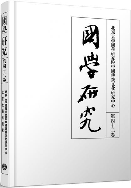 国学研究第四十二卷