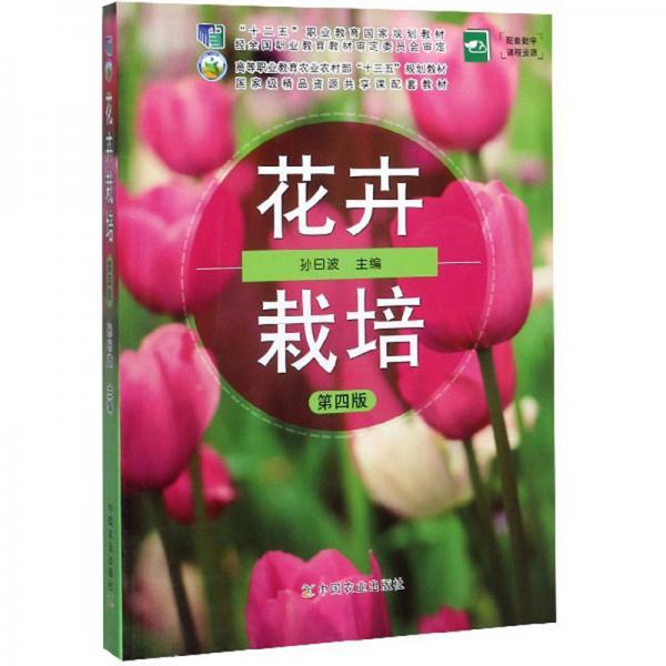 """花卉栽培(第4版)/高等职业教育农业农村部""""十三五""""规划教材"""