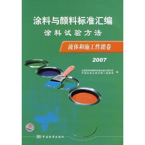 涂料与颜料标准汇编:涂料试验方法·液体和施工性能卷(2007)