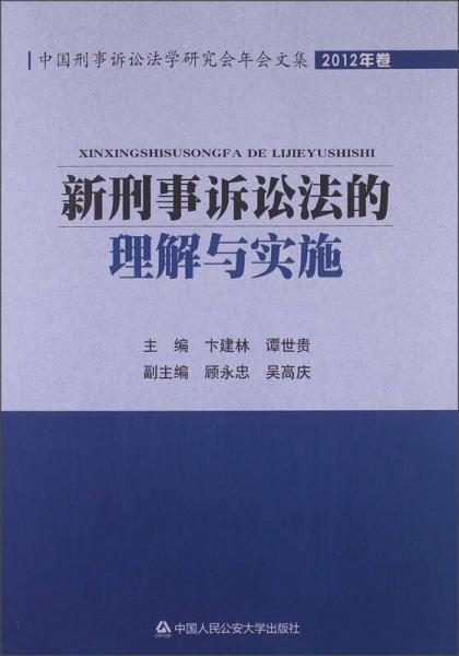 中国刑事诉讼法学研究会年会文集:新刑事诉讼法的理解与实施(2012年卷)