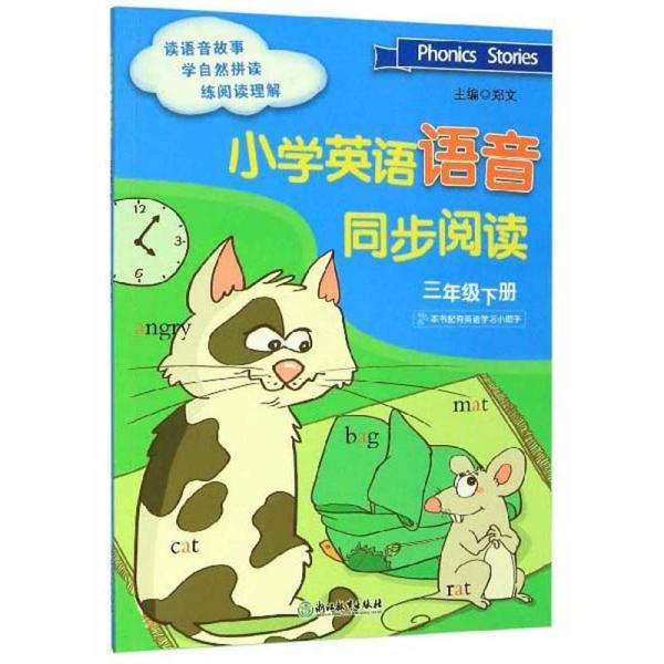 小学英语语音同步阅读(三年级下册)