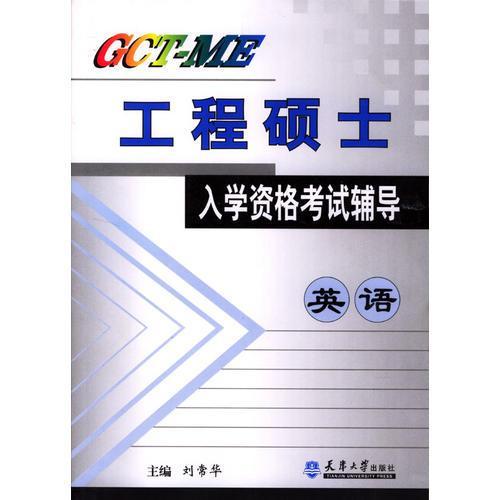 GCT-ME工程硕士入学资格考试辅导.英语