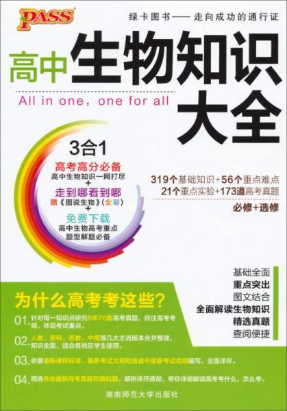 2013通用PASS高中生物知识大全