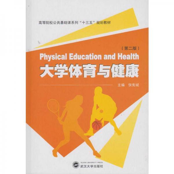 大学体育与健康(第二版)